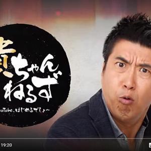 【石橋貴明】YouTube登録者数が100万人突破!! 「清原和博」との共演が話題に!!