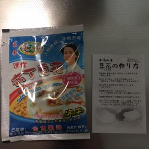 お取り寄せシリーズ 台湾スイーツ 豆花を食べたくて豆花の素を買って作ってみた