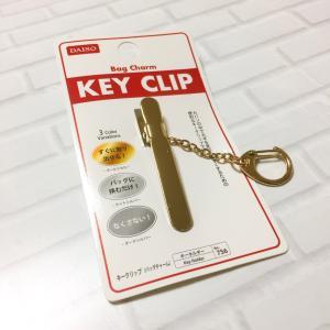 *《ダイソー》超優秀‼︎鍵の迷子防止にKEY CLIP♪
