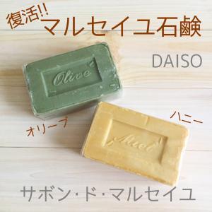 *《ダイソー》石鹸の王様♡マルセイユ石鹸が復活!!