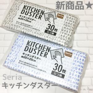 *《セリア》30枚入り♡新商品♡キッチンダスターと…マスク。