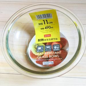 *《ダイソー》使い勝手抜群♡100円で耐熱ガラスボウル♪