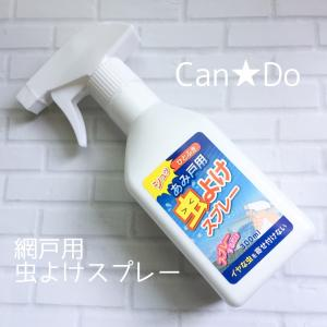 *《キャンドゥ》2020年…夏。新商品★真っ白ボトルのあみ戸用虫よけスプレー