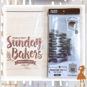 *《キャンドゥ》便利な食パン用袋と……高級食パンレシピ公開♡
