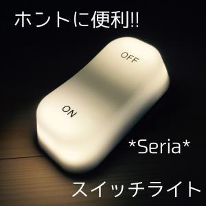 *《セリア》巨大なスイッチが光る!スイッチライト