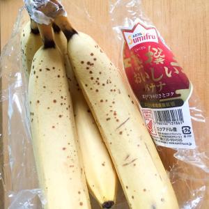 *むくみ予防にも…♪我が家のバナナの使い道。