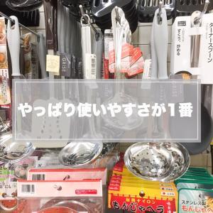 *《キャンドゥ》あれこれ使ってみて…昭和からある物が1番だった。