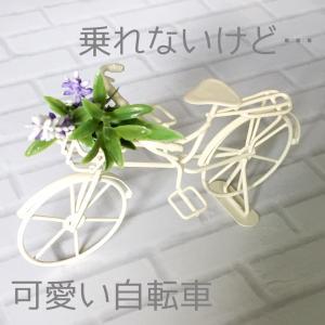 *《ダイソー》こんなのに乗りたい!!アイアン自転車♡