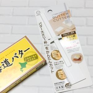 *《ダイソー》すっっごく便利!!バター専用カッター