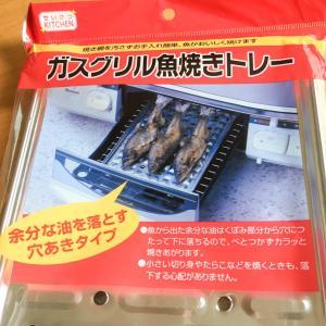 *《セリア》これは主婦の味方!魚焼きグリル用トレー