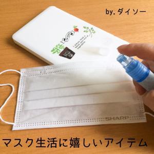 *《ダイソー》日本製♥アロマ除菌マスクスプレー