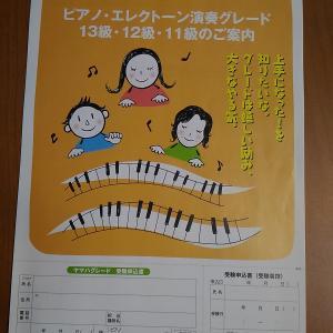 グレード試験に向けての練習もオンデマンド(?)