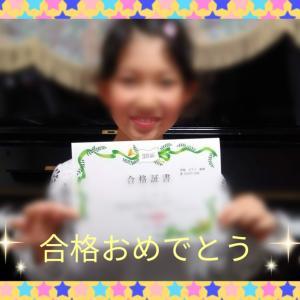 ピアノグレード合格おめでとう