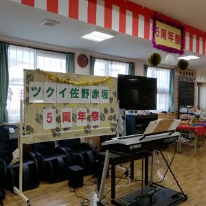 ツクイ佐野赤坂5周年記念に伺いました♬*.*・゚ .゚・*.