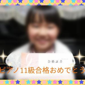 合格おめでとう(*ˊ˘ˋ*).•*¨*•.¸¸♬