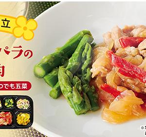 ワタミの宅食ダイレクトに2021年4月の新メニューが登場!