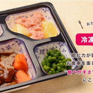 ベネッセのおうちごはんが冷凍弁当の販売をスタート!「冷凍やわらか食」が2021年4月1日より発売されています!
