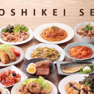 ヨシケイの「YOSHIKEI SELECT」が2021年5月17日よりプチリニューアル!