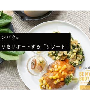 低糖質高たんぱくの冷凍フードサービス「resoot Home」が4月12日から販売開始!