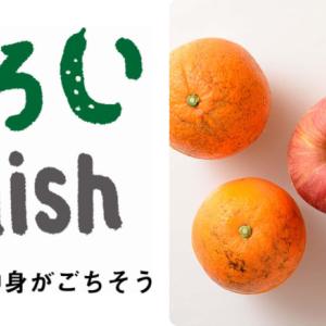 らでぃっしゅぼーやがエシカル消費の取り組みに基づいた新ブランド「ふぞろいRadish」を開始!