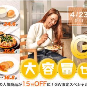 マッスルデリのおうちダイエット企画「GW限定タンパク質セット」が発売中!