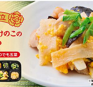 ワタミの宅食ダイレクトに2021年5月のメニューが新登場!