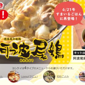 ヨシケイから、徳島県コラボのミールキット「阿波尾鶏を味わう 極上親子丼」が再販売されます!