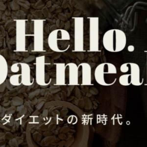 「ダイエットの新時代」をコンセプトに作られた完全栄養食のオートミール「Hello. Oatmeal」が新登場!