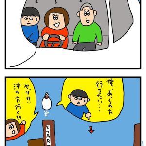 スワンとポテ(1)
