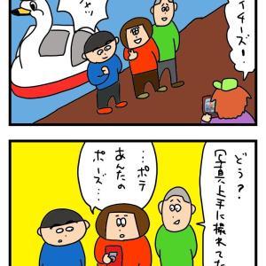 スワンとポテ(3)