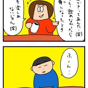 コーヒーの理由(漫画ネタ)