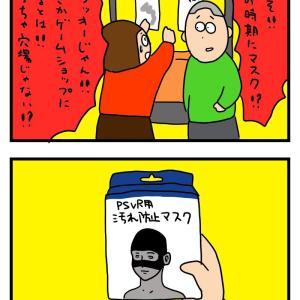 マスクの穴場
