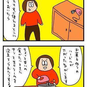 お菓子作りのハードル(1)