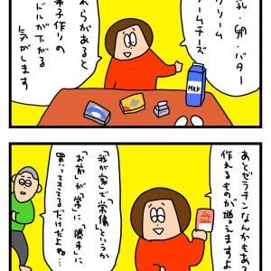 お菓子作りのハードル(2)