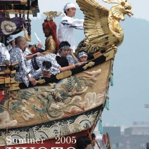 番外編465. 私の小冊子から4. 夏の京都の祭