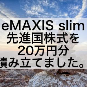 【41/100週目】eMAXIS slim 先進国株式を20万円分積み立てました。
