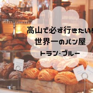 【飛騨高山旅行記】世界一に導いたパン屋さん「トラン・ブルー」に行ってみた!