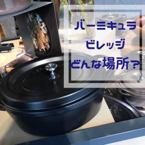 鋳物ホーロー鍋有名!名古屋に出来たバーミキュラビレッジ徹底レポ