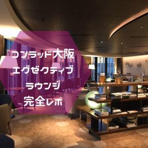 【コンラッド大阪】エグゼクティブラウンジ完全レポ 【ヒルトンダイヤモンド】