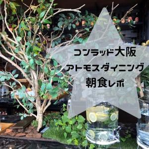 【コンラッド大阪滞在記】アトモスダイニングの朝食をレポ!(写真つき)