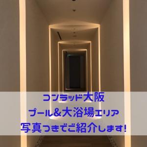 【コンラッド大阪滞在記】インスタ映えのプール&大浴場エリアご紹介!