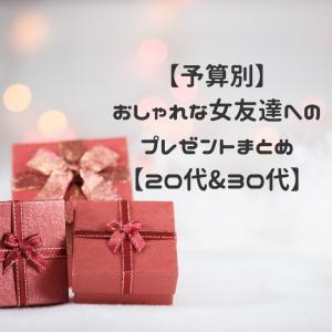 【予算別】おしゃれな女友達へのプレゼントまとめ【20代&30代】