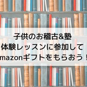 【幼児教育】体験教室にいってアマゾンギフト3000円もらおう!