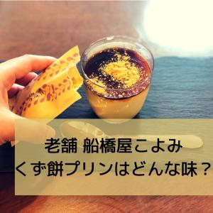 【懸賞当選】東京名物の船橋屋こよみの絶品くず餅プリン