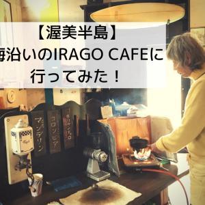 【渥美半島】伊良湖で海沿いにある「IRAGO CAFE」でコーヒーを飲もう!