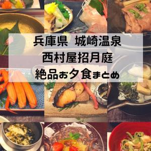 【親子3代旅行】兵庫県の城崎「西村屋招月庭」滞在レポ【夕食編】