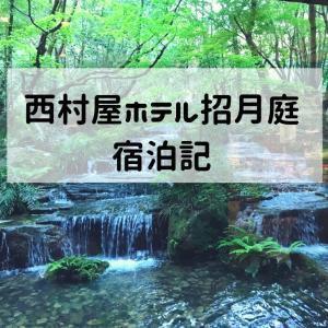 【親子3世代旅行】兵庫県の城崎「西村屋ホテル招月庭」宿泊記