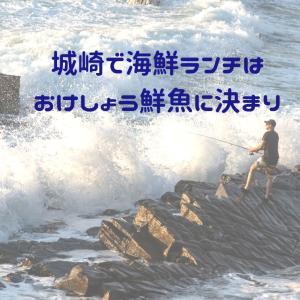 城崎のおすすめランチ「おけしょう鮮魚の海中苑」で海鮮丼を食べよう