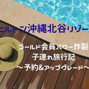 【ゴールド会員】ヒルトン沖縄北谷リゾート子連れ宿泊記(予約&アップグレード)