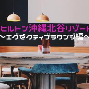 【ヒルトン沖縄北谷リゾート】エグゼクティブラウンジ完全レポ!【ゴールド会員】